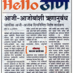 Little Aryans Grandparents' Day in Lokmat news