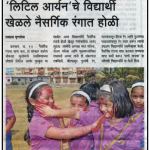 Little Aryans in Sakal News