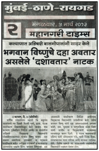 Little Aryans Grandparents' Day in Mahanagari Times Mumbai-Thane-Raigad