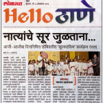 Little Aryans Grandparents' Day in Lokmat Hello Thane